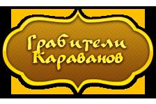 Иконки для игры «Грабители Караванов»