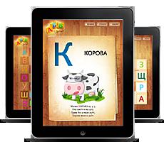 «АБВГДейка» — приложение для iPad